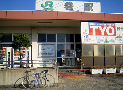 新潟市西蒲区巻甲の巻駅