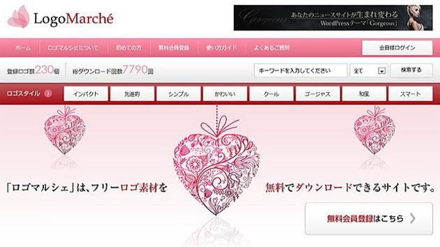 ロゴマルシェ LogoMarche