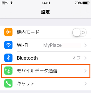 モバイルデータ通信の設定画面