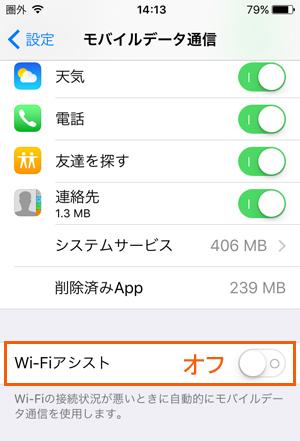Wi-Fiアシストの設定画面