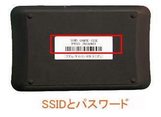 Wi-Fi端末のSSIDとパスワードの参考画像