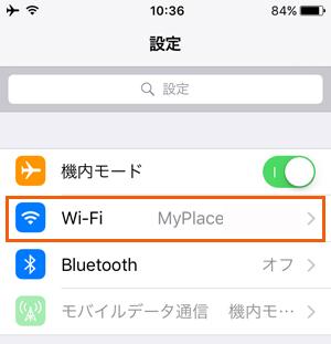 Wi-Fiの設定画面