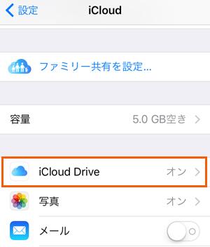 iCloud Driveの設定画面