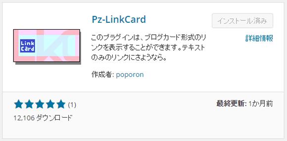 Pz-LinkCardのダウンロード画像