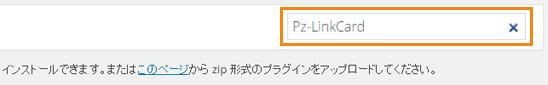 「Pz-LinkCard」を入力