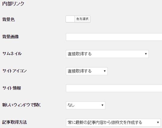 内部リンク設定画面