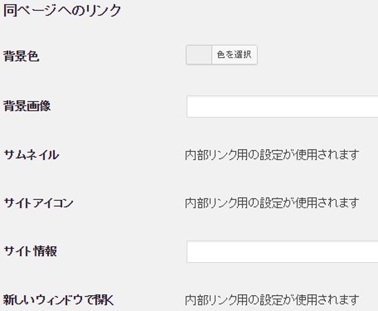 同ページへのリンク設定画面