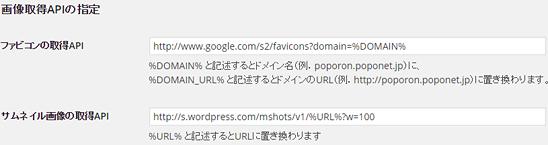 画像取得APIの指定画面