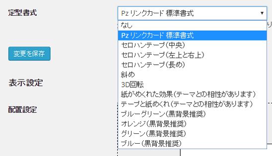 定型書式の設定画面