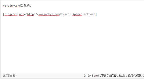 Pz-LinkCardの投稿画面