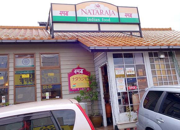 ナタラジャの外観写真