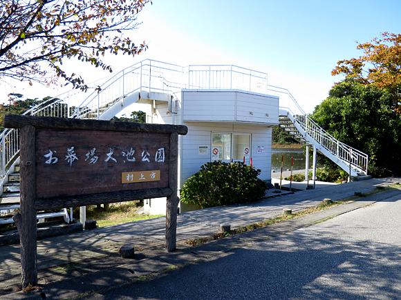 新潟村上 お幕場(まくば) 大池公園の画像