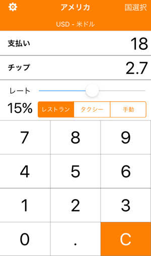 TipCalの計算画面