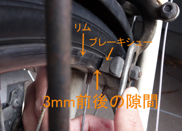 隙間を3mm前後にブレーキを閉めている画像