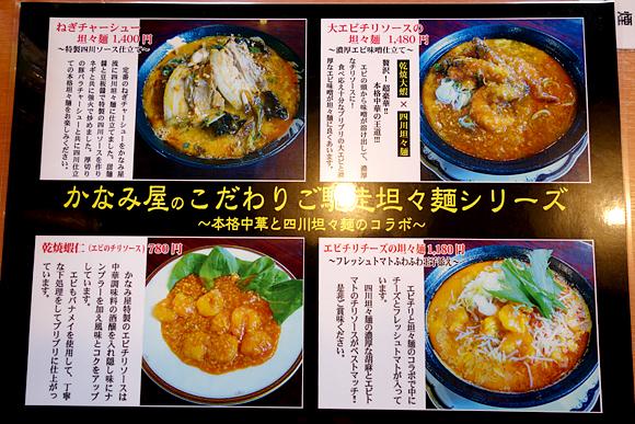 かなみやのメニュー4