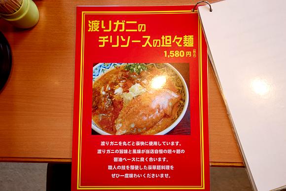 かなみやのメニュー6