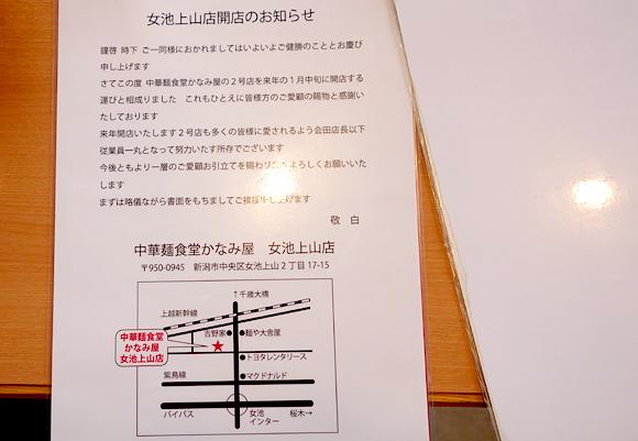 かなみやの新店舗地図