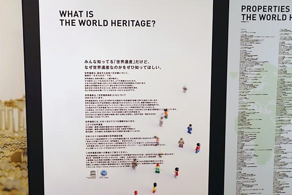 レゴ世界遺産展についての説明