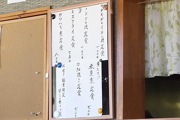 岩舟荘別館の魚ランチメニュー
