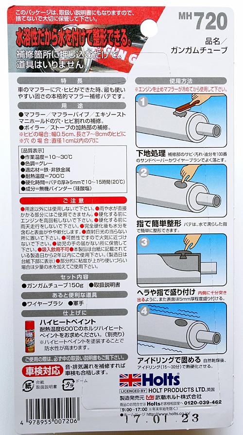マフラー用パテのパッケージ裏の説明