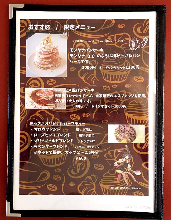 喫茶黒うさぎのメニュー2