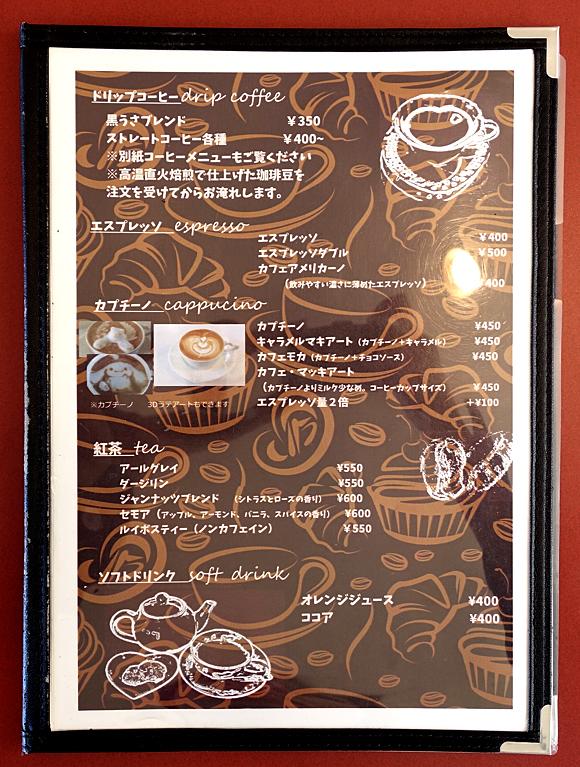 喫茶黒うさぎのメニュー3