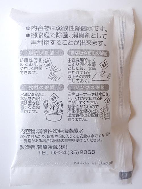 ピエール・エルメの保冷剤