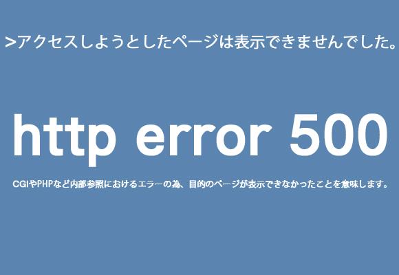 ワードプレスプラグイン更新で「http error 500」の解決方法