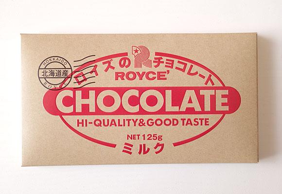 ロイズの板チョコ「ミルク」が美味い。