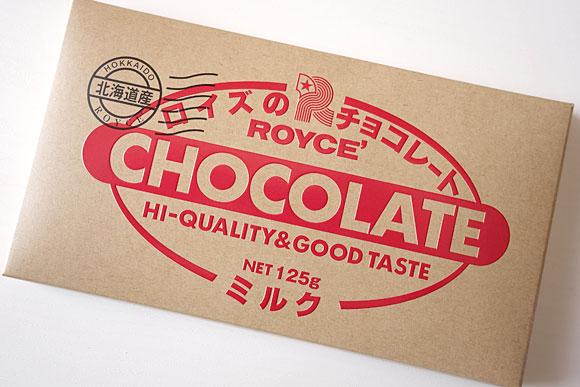 ロイズの板チョコ「ミルクチョコレート」