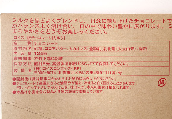 ロイズ 板チョコレート[ミルク]パッケージの裏側