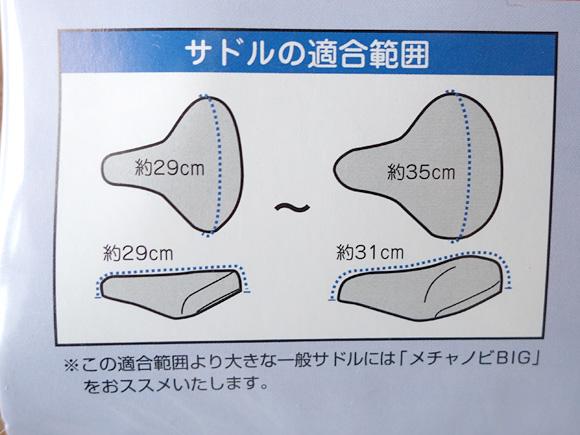 メチャノビのサイズ適合範囲
